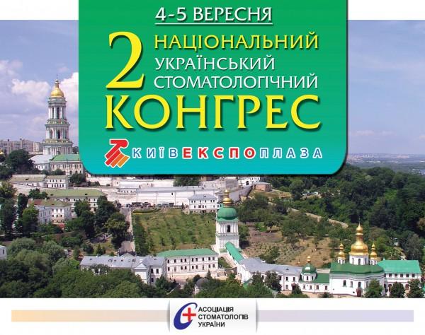 2-й национальный украинский стоматологический конгресс
