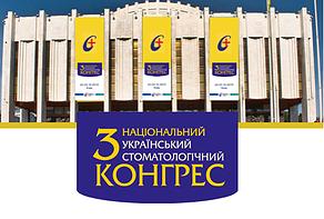 Третий Национальный украинский стоматологический конгресс